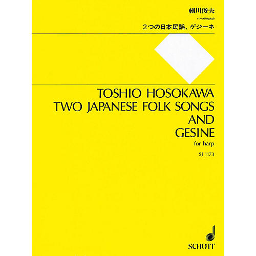 Schott 2 Japanese Folk Songs and Gesine (for Harp Solo) Misc Series Softcover thumbnail