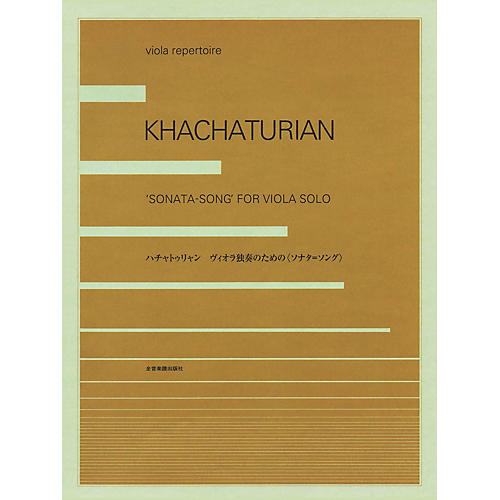 Zen-On Aram Khachaturian - Sonata-Song (Viola) String Solo Series Softcover thumbnail