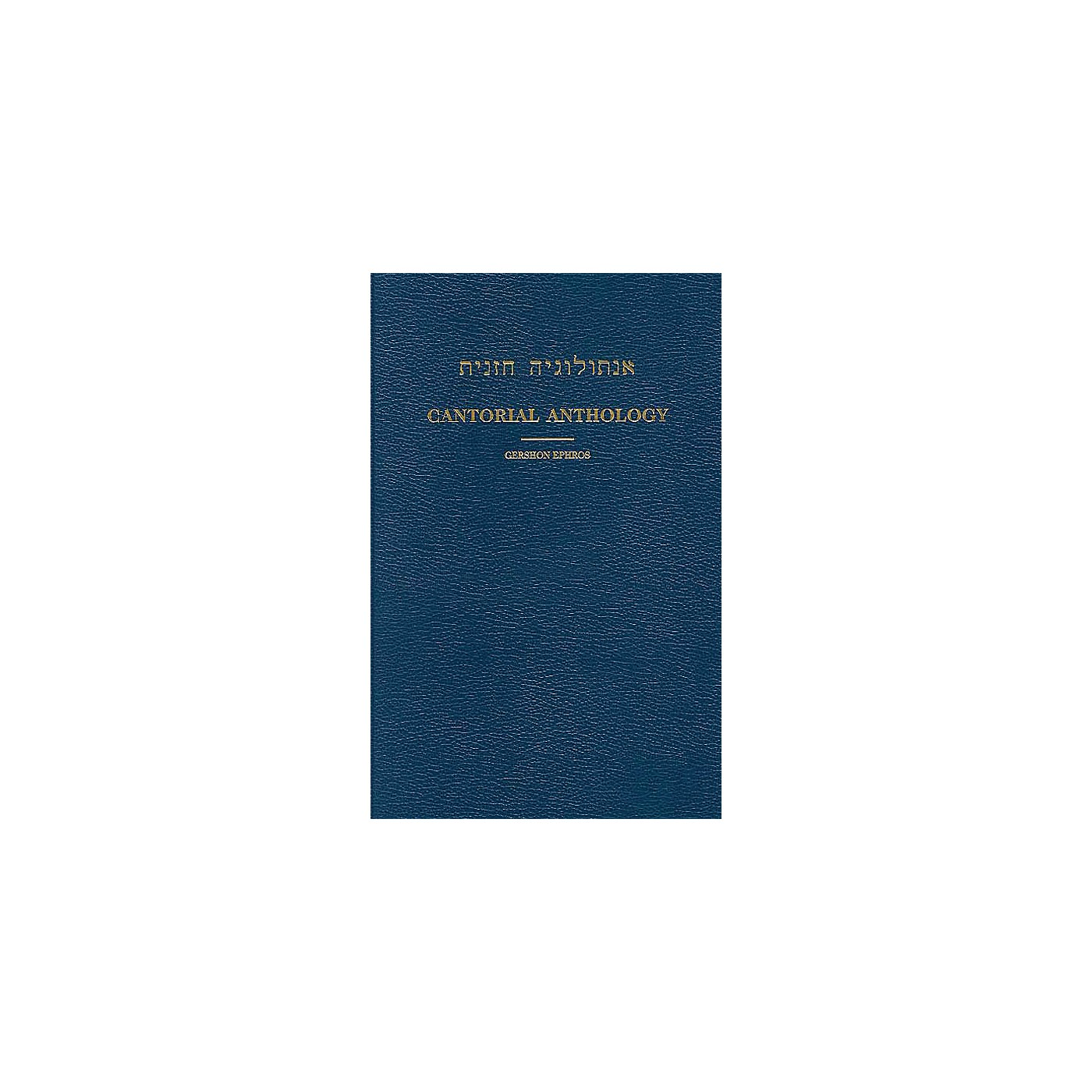 Transcontinental Music Cantorial Anthology - Volume IV Sabbath Transcontinental Music Folios Series thumbnail