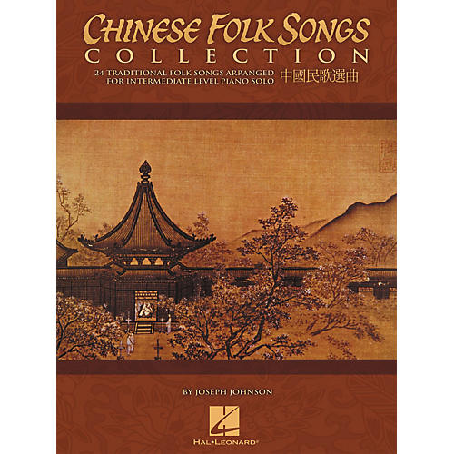 Hal Leonard Chinese Folk Songs Collection For Intermediate Piano Solo Book by Johnson thumbnail