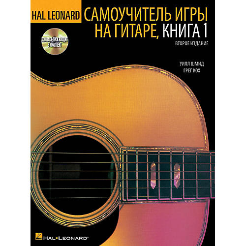 Hal Leonard Hal Leonard Guitar Method, Book 1 - Russian Edition Guitar Method Series Softcover with CD by Will Schmid thumbnail