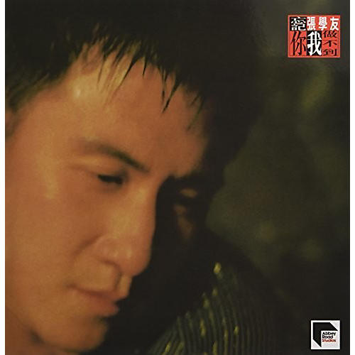 Alliance Jacky Cheung - To Forget You Is Impossible (Abbey Road Studios Remastered) thumbnail