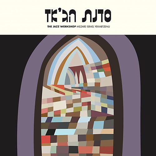 Alliance Jazz Workshop - Mezare Israel Yekabtzenu thumbnail