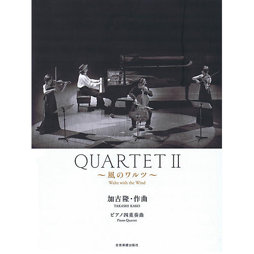 Zen-On Quartet II (Waltz with the Wind Piano Quartet) Ensemble Series Softcover Composed by Takashi Kako thumbnail