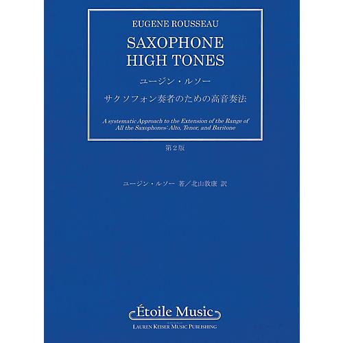 Lauren Keiser Music Publishing Saxophone High Tones - Japanese Edition LKM Music Series thumbnail