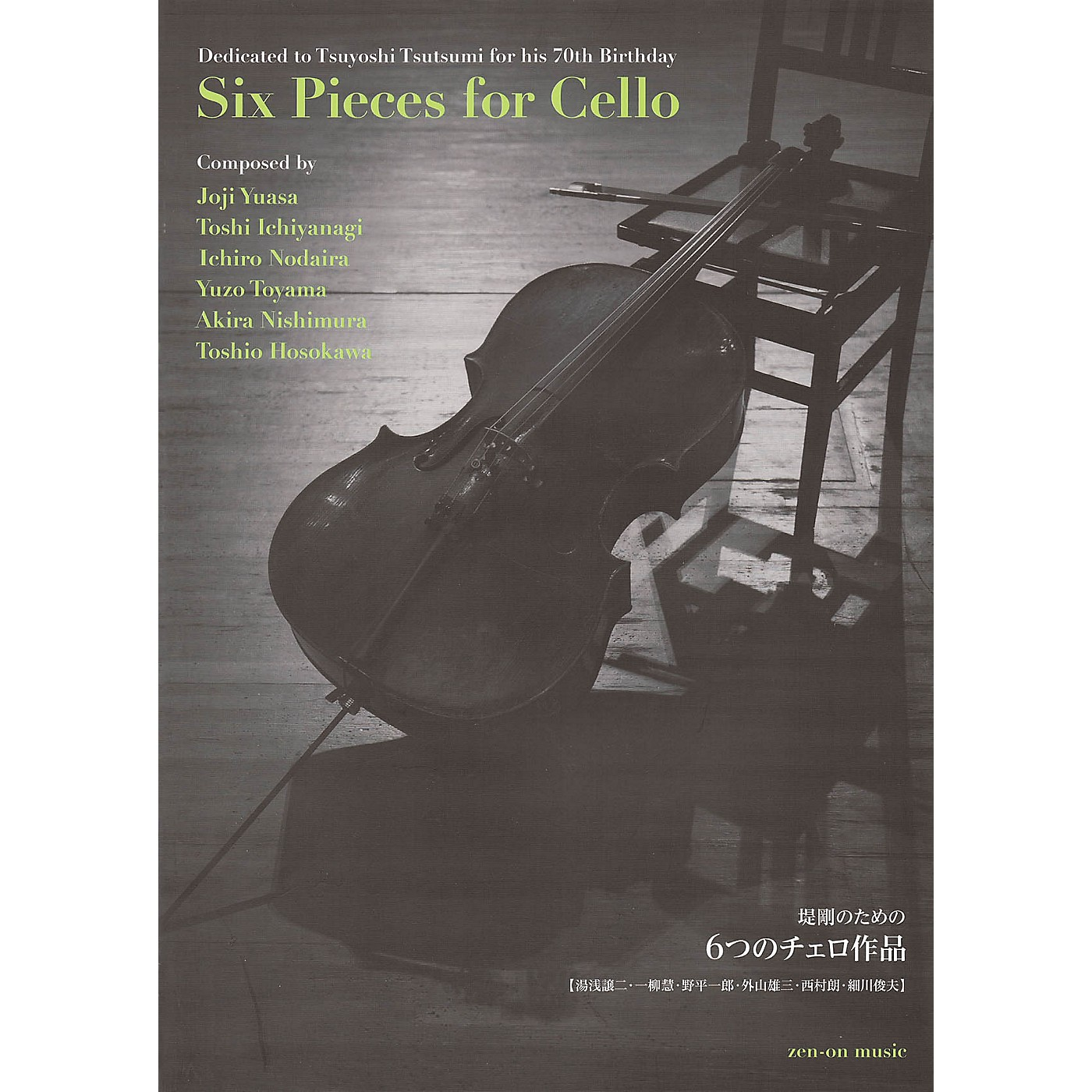 Zen-On Six Pieces for Cello (Dedicated to Tsuyoshi Tsutsumi for His 70th Birthday) String Series Softcover thumbnail