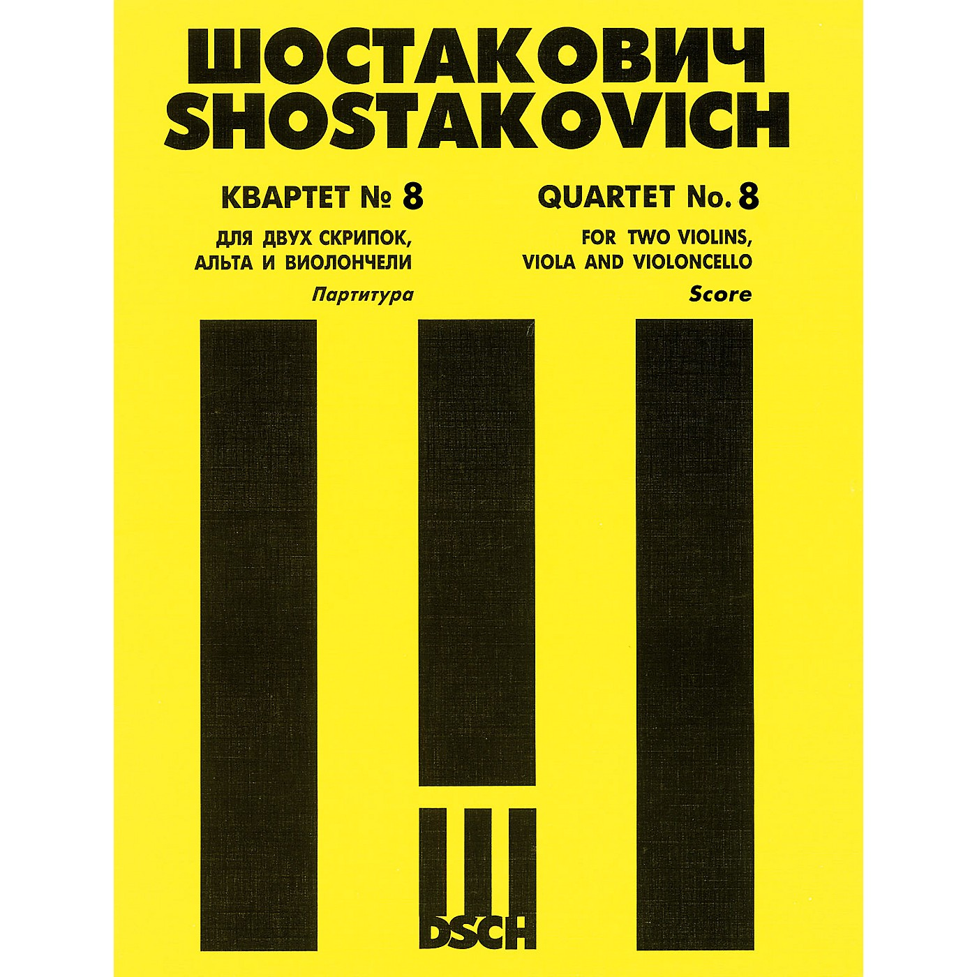 DSCH String Quartet No. 8, Op. 110 (Score) DSCH Series Composed by Dmitri Shostakovich thumbnail