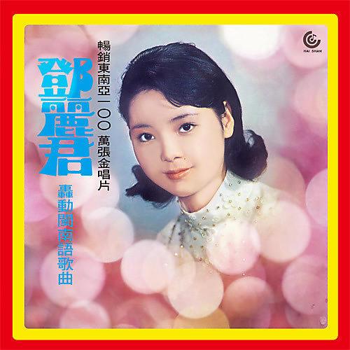 Alliance Teresa Teng - Fukien Language thumbnail