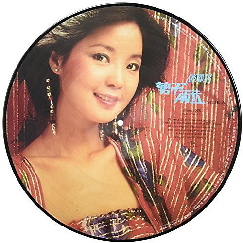 Alliance Teresa Teng - One Of The Two Must Be Destoryed thumbnail