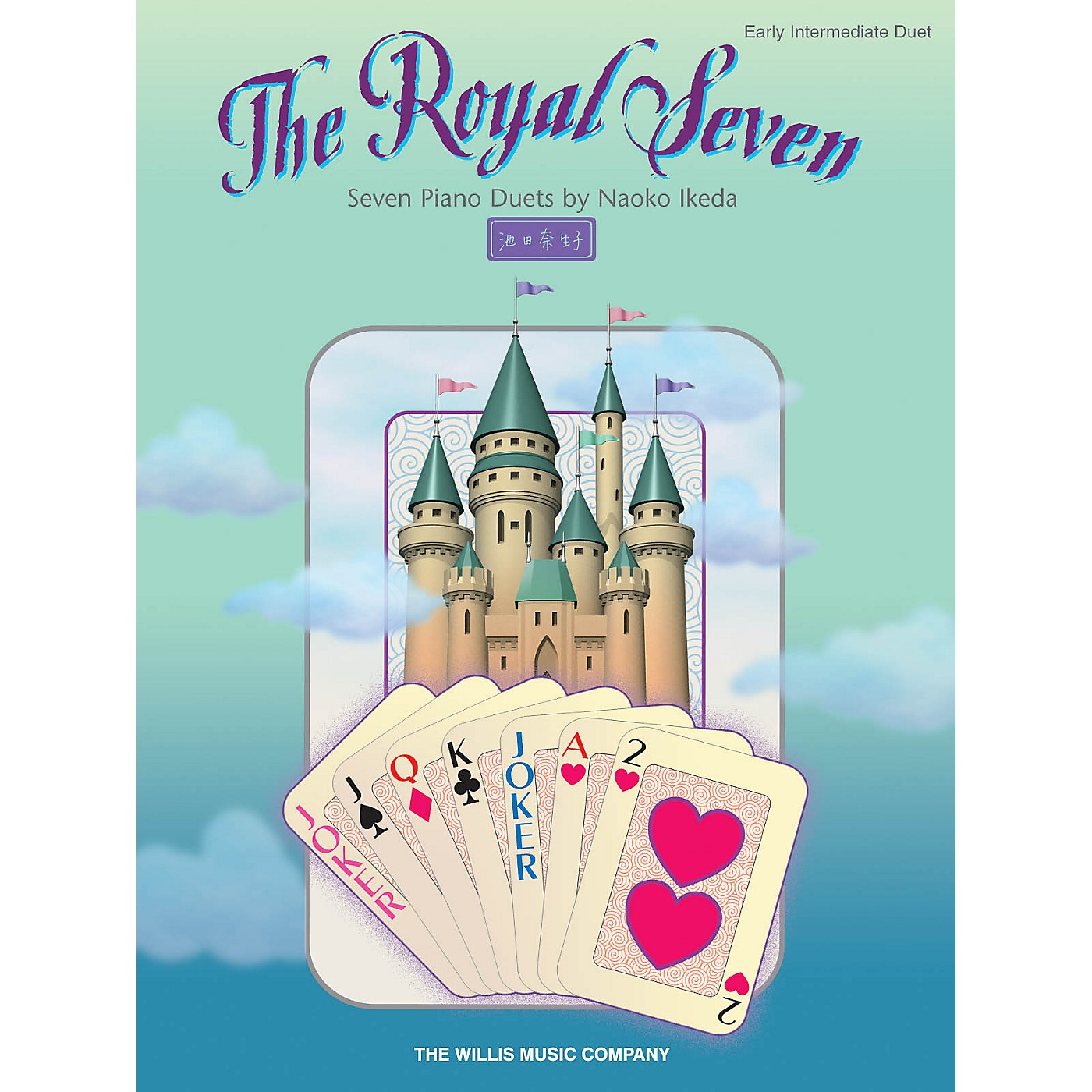 Willis Music The Royal Seven (Seven Piano Duets/Early Inter Level) Willis Series Book by Naoko Ikeda thumbnail