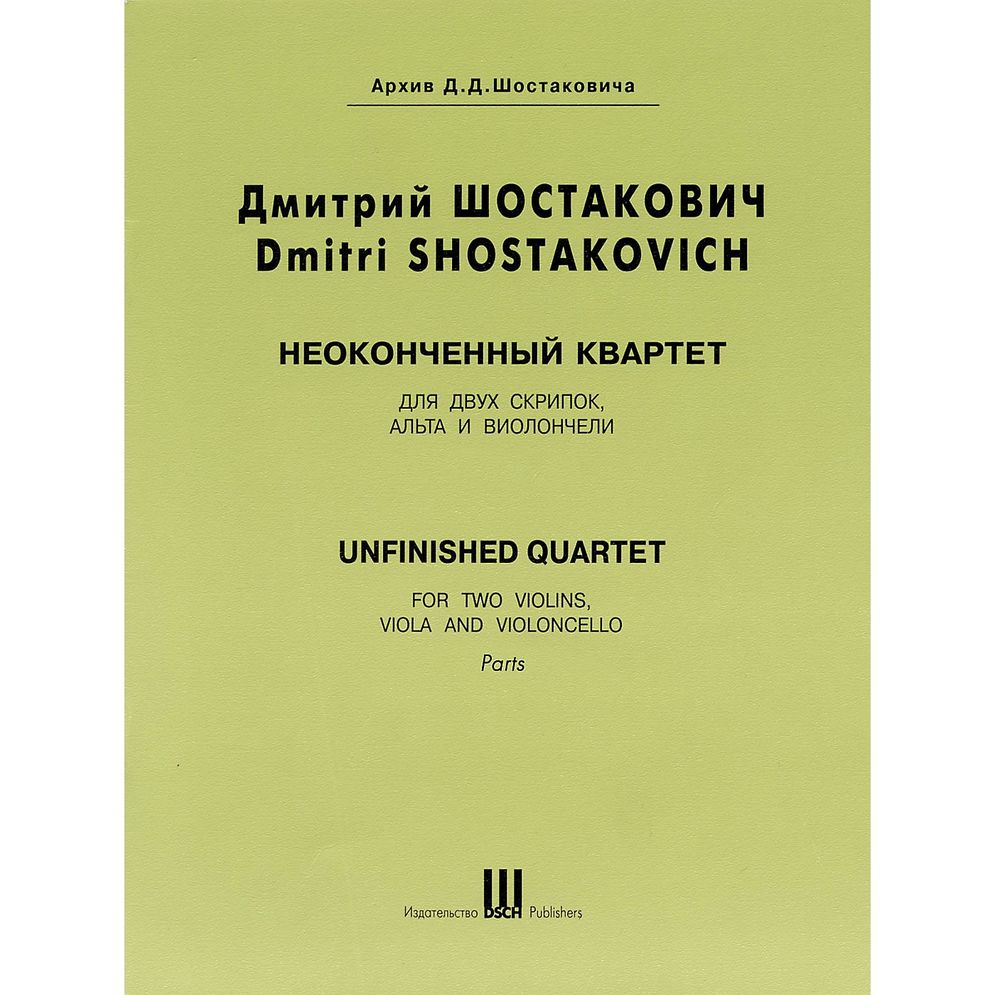 DSCH Unfinished Quartet (Parts) DSCH Series Composed by Dmitri Shostakovich thumbnail