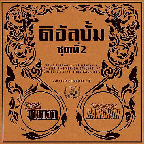 Alliance Various Artists - Paradise Bangkok: The Album 2 / Various thumbnail
